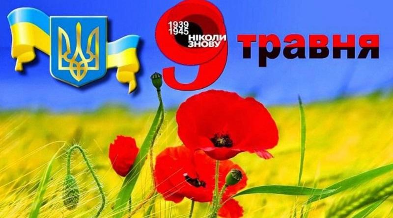 Южноукраїнськ - 9 ТРАВНЯ – 76-ТА РІЧНИЦЯ ПЕРЕМОГИ НАД НАЦИЗМОМ У ДРУГІЙ СВІТОВІЙ ВІЙНІ