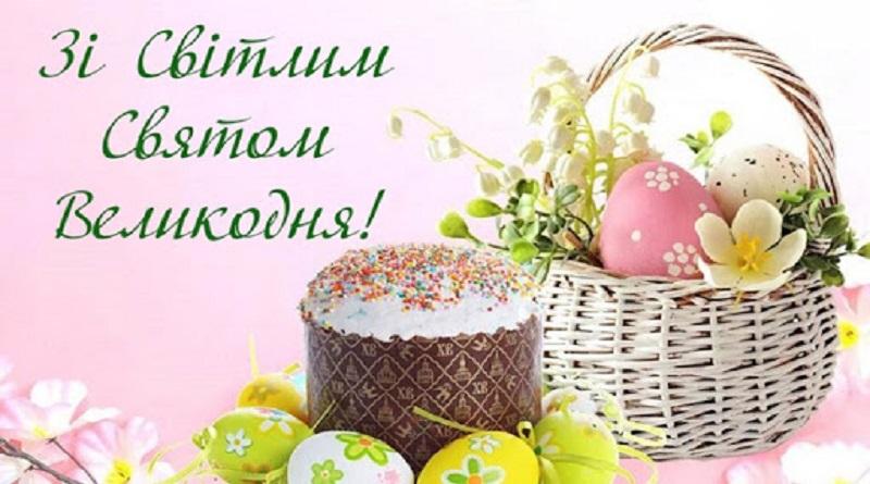 Сердечно вітаємо зі світлим Воскресінням Христовим! Адміністрація та профспілковий комітет ВП ЮУАЕС