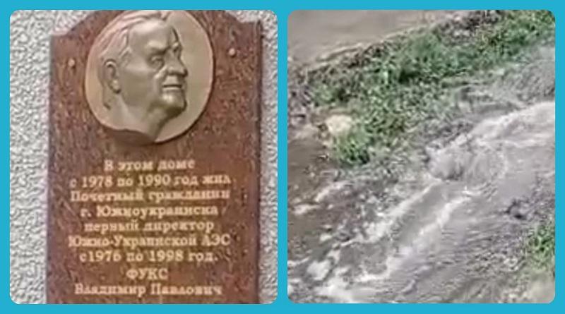Южноукраинск - Символы и реалии. Видео
