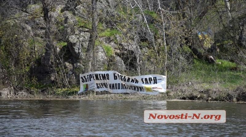 Николаевская ОГА обратилась к Зеленскому с просьбой не допустить затопления Бугского гарда