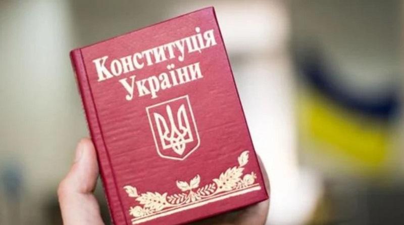 День Конституции-2021: как будут отдыхать украинцы
