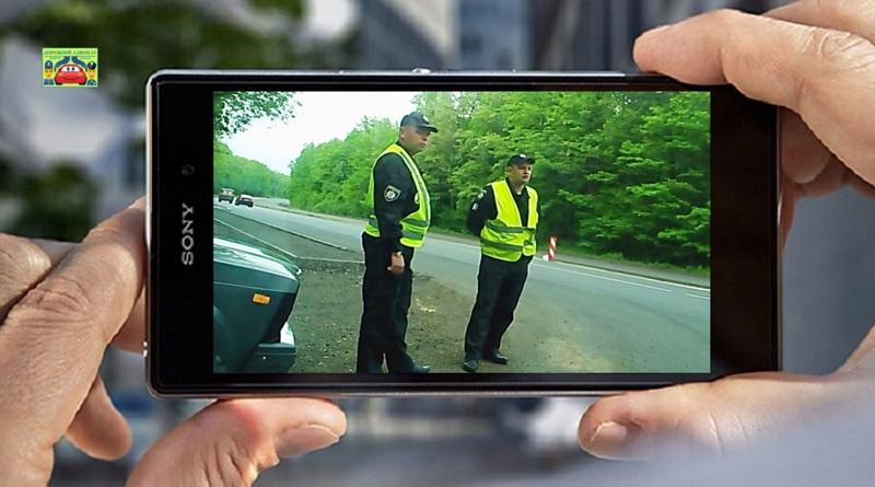 Чи має право водій «знімати» на телефон працівника поліції і його службове посвідчення
