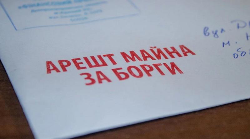 Арестовать счета украинцев теперь могут за любые долги