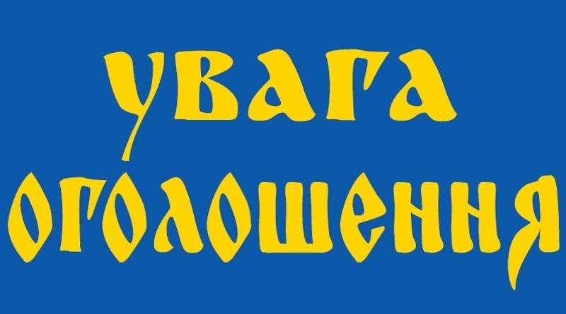 Южноукраїнськ — ПОВТОРНЕ ОГОЛОШЕННЯ ПРО ПОЧАТОК ФОРМУВАННЯ КОНКУРСНОЇ КОМІСІЇ З ПРОВЕДЕННЯ КОНКУРСУ НА ЗАЙНЯТТЯ ПОСАДИ ДИРЕКТОРА КНП «ЮМБЛ»