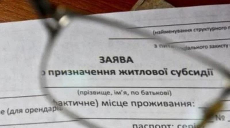 А. Рева: В этом году один миллион украинских семей потеряет субсидии