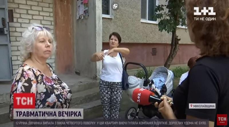 Что произошло в квартире в Южноукраинске, из окна которой выпала 12-летняя девочка. Видео ТСН