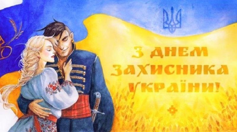 В Украине переименовали День защитника Украины
