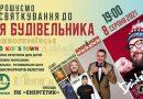 Вже 8 серпня в місті Южноукраїнськ відбудеться святкова програма присвячена Дню Будівельника!