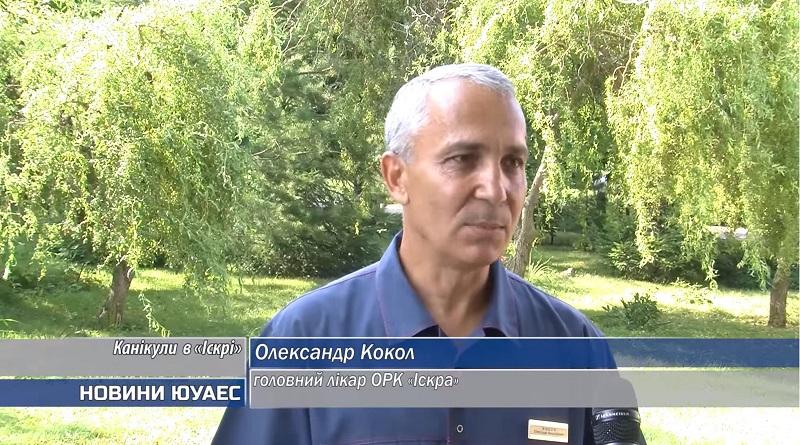 ОРК «Іскра» Южно-Української АЕС знову розпочалися дитячі заїзди. Видео.