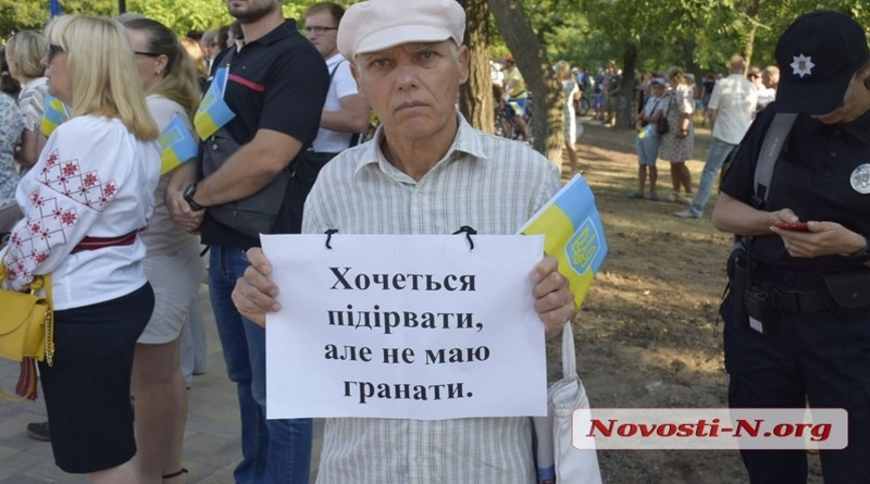 В Николаеве пенсионер пришел на поднятие флага-гиганта с провокационным плакатом