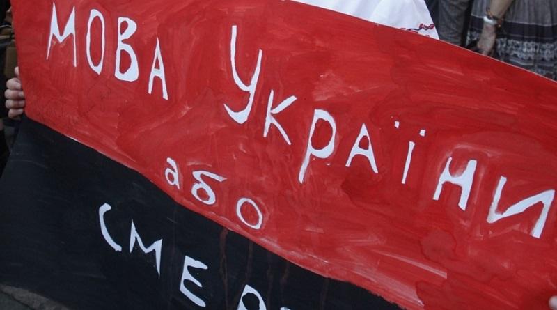 Суд отменил региональный статус русского языка в Днепропетровской области