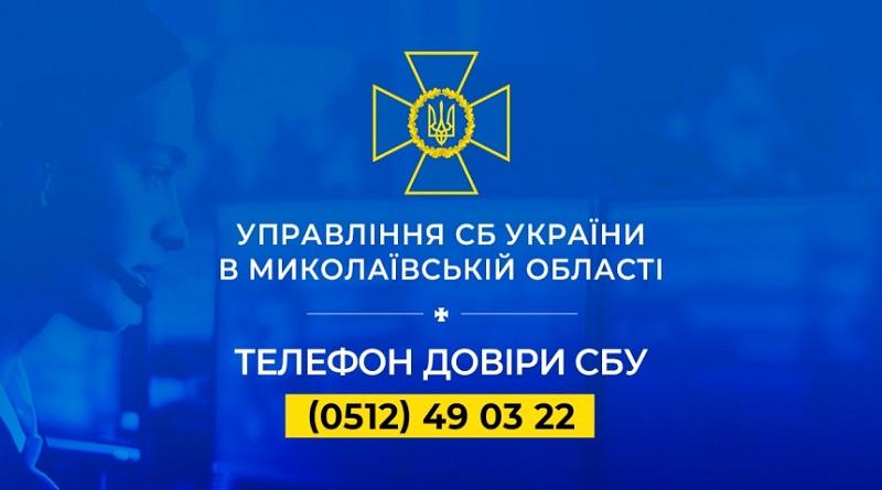 СБУ предупредила николаевцев о возможных диверсиях на День Независимости