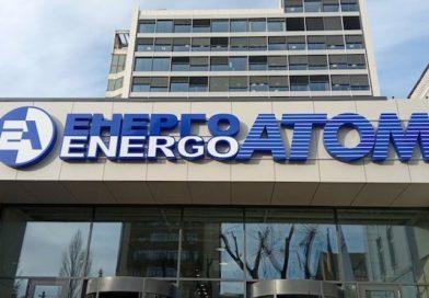 Корпоратизація Енергоатому: законопроєкт незабаром винесуть на Кабмін