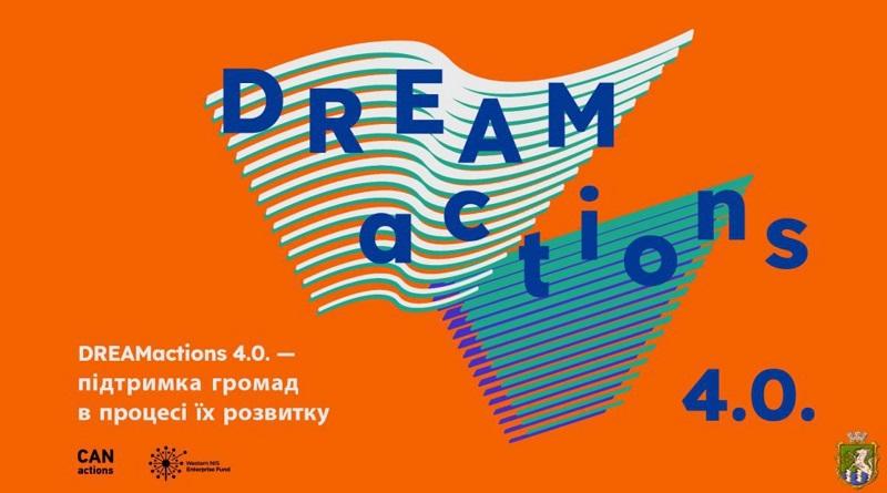 Южноукраїнськ - УВАГА КОНКУРС МАЛИХ ГРАНТІВ DREAMACTIONS 4.0!