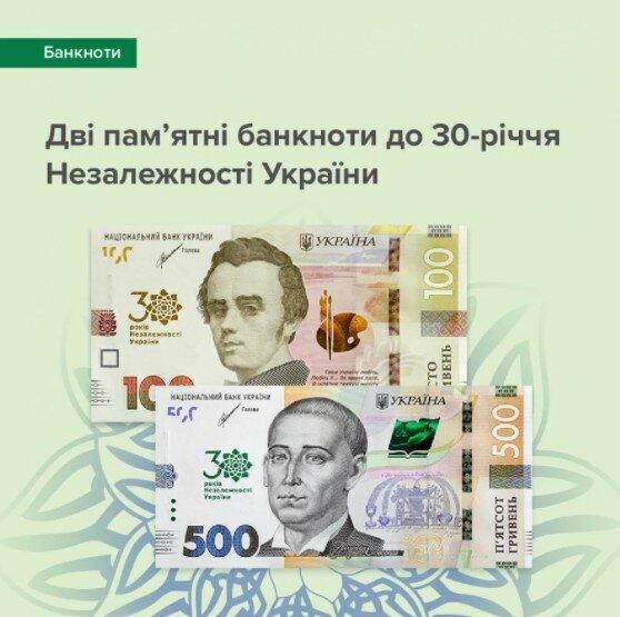 Нацбанк введет в обращение новые деньги (фото)