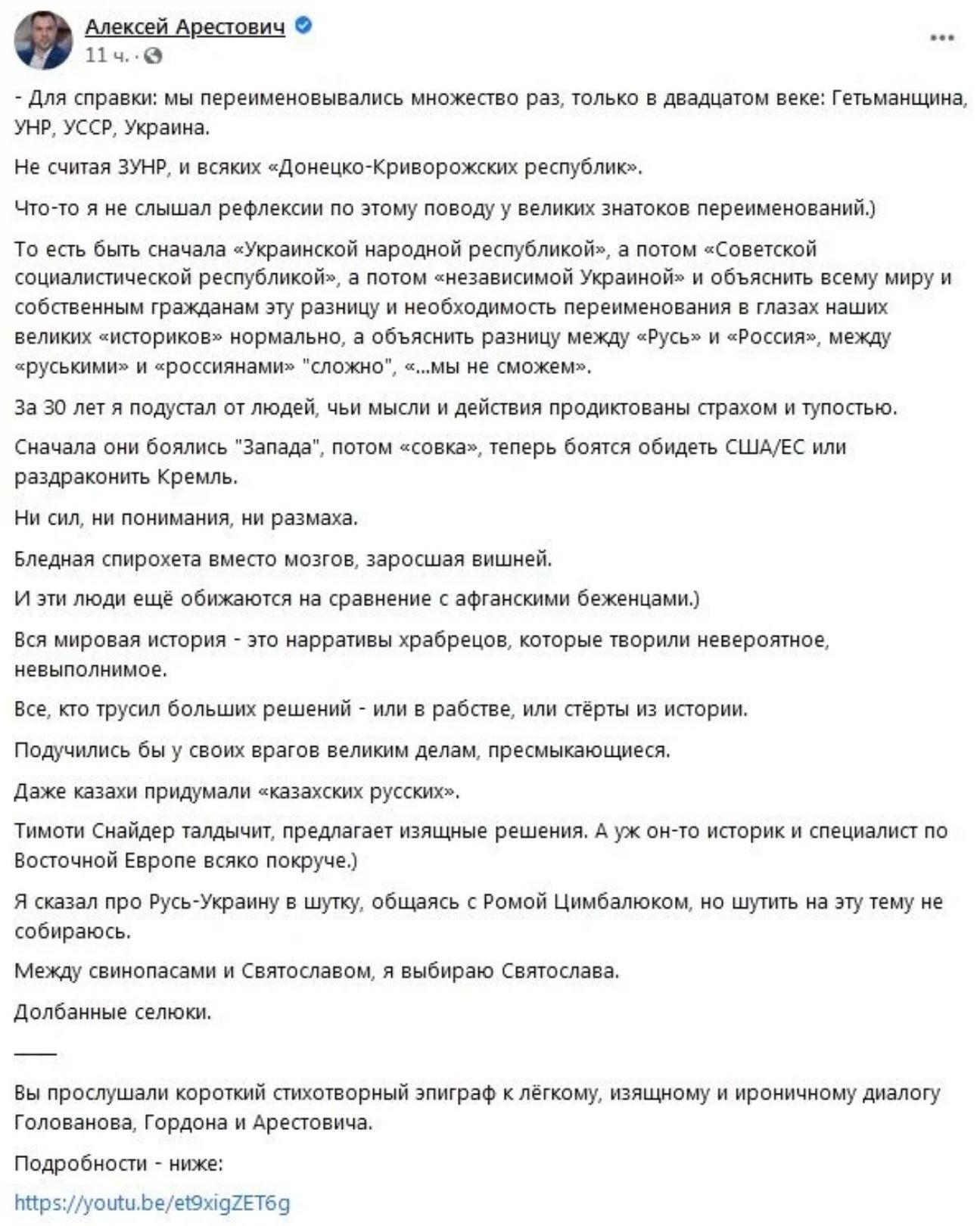 """""""Селюки!"""" – Арестович обиделся на критиков его идеи переименовать Украину"""
