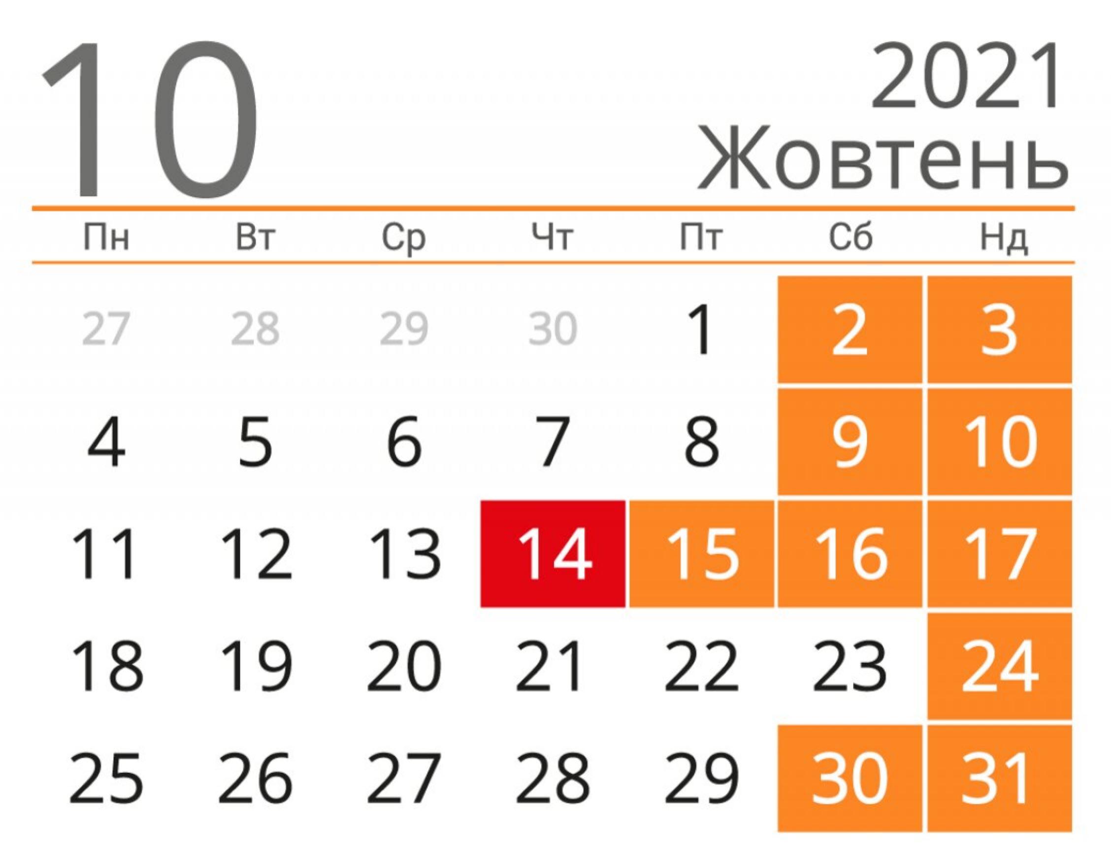 В октябре украинцы будут отдыхать четыре дня подряд