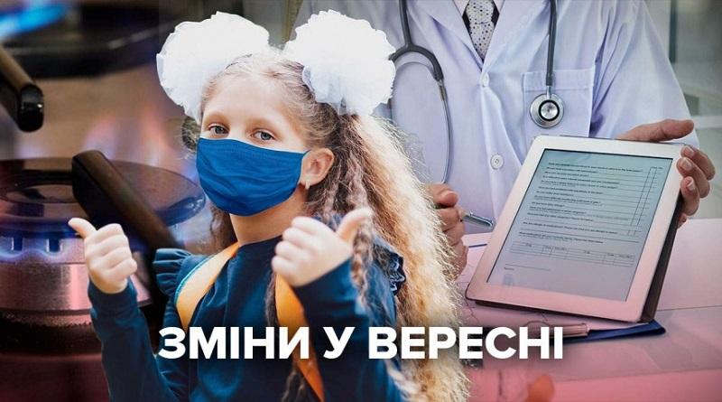 Декларирование доходов, питание в школах, рост цен на газ: что изменится для украинцев с 1 сентября