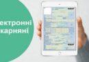 Южноукраїнськ - З 1 ЖОВТНЯ 2021 РОКУ В КНП «ЮМБЛ» ЗАПРАЦЮЮТЬ ЕЛЕКТРОННІ ЛІКАРНЯНІ