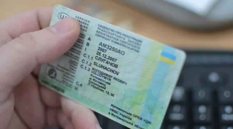 Украинские водительские права за рубежом: что следует знать путешественникам