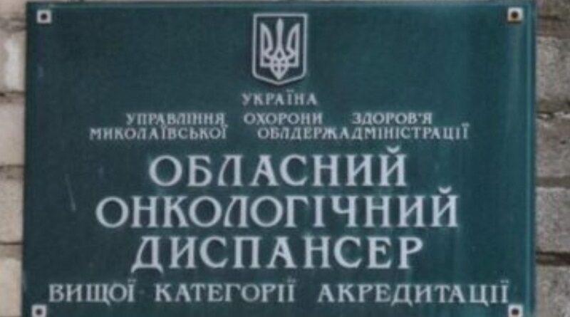 Финансирование Николаевского онкодиспансера сокращают на 25%
