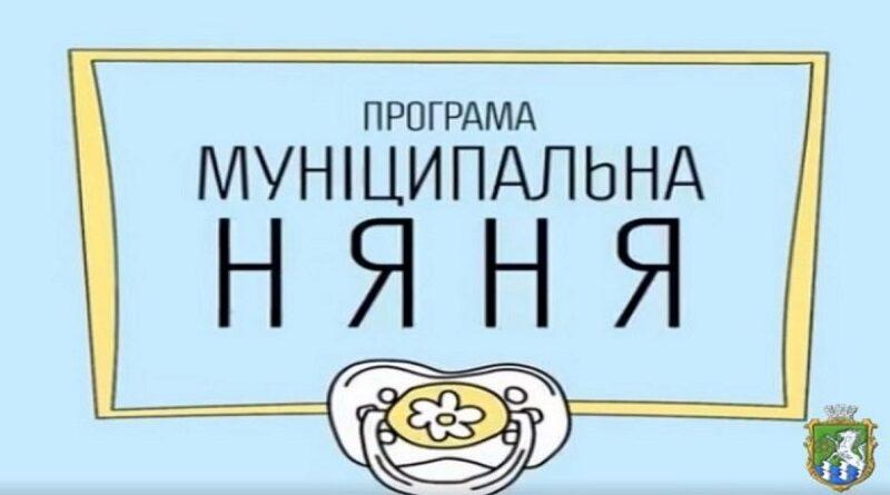 """""""МУНІЦИПАЛЬНА НЯНЯ"""" ТА КОМПЕНСАЦІЯ ЗА ПОСЛУГУ"""