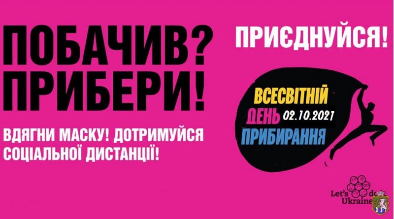 Южноукраїнськ - WORLD CLEANUP DAY