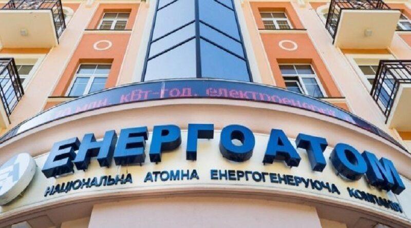 Энергоатому возвращают 19 млрд грн долгов за поставленную электроэнергию