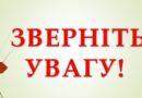 Южноукраїнськ — КП СКГ МАЄ НАМІР ЗДІЙСНИТИ ЗМІНИ ТАРИФУ НА ПОСЛУГИ З ПОВОДЖЕННЯ З ПОБУТОВИМИ ВІДХОДАМИ