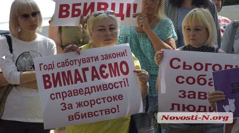 «Убийцу – за решетку»: в Николаеве зоозащитники «переместились» к управлению Нацполиции
