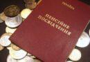 На пенсию будут отправлять принудительно: в правительстве готовят неприятный сюрприз для украинцев