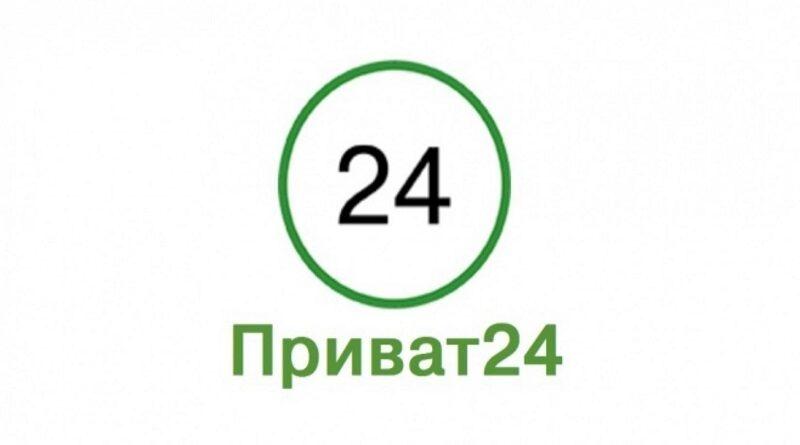 В работе приложения «Приват24» наблюдаются массовые сбои