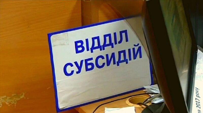 Украинцам объяснили, как онлайн узнать о начислении субсидии