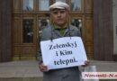 В Николаеве Ильченко вышел под здание ОГА: протестовал против перехода с кириллицы на латиницу