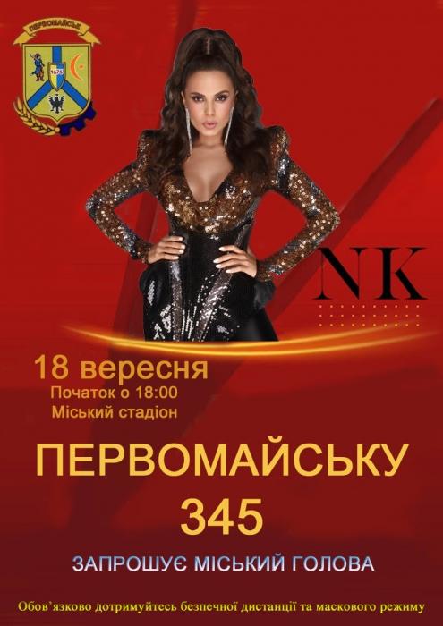 В Первомайске на День города выступит Настя Каменских