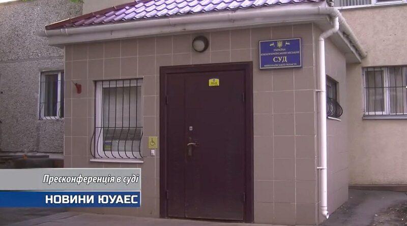 Южноукраїнськ - Пресконференція в суді. Телебачення ЮУАЕС