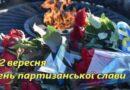 Южноукраїнськ - 22 ВЕРЕСНЯ - ДЕНЬ ПАРТИЗАНСЬКОЇ СЛАВИ