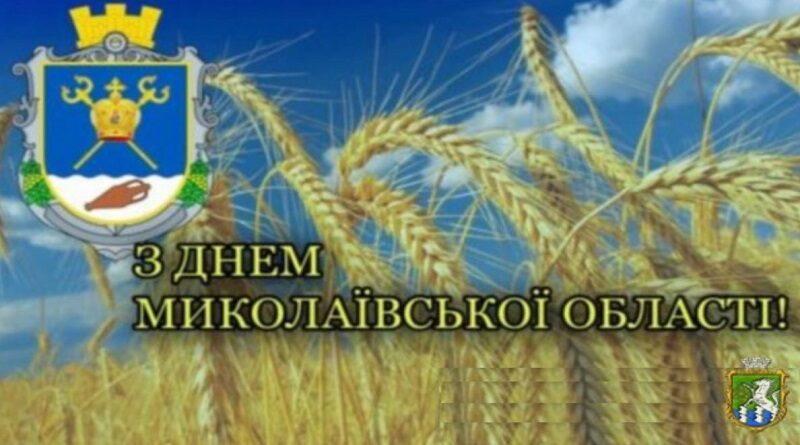 84-А РІЧНИЦЯ ВІД ДНЯ УТВОРЕННЯ МИКОЛАЇВСЬКОЇ ОБЛАСТІ