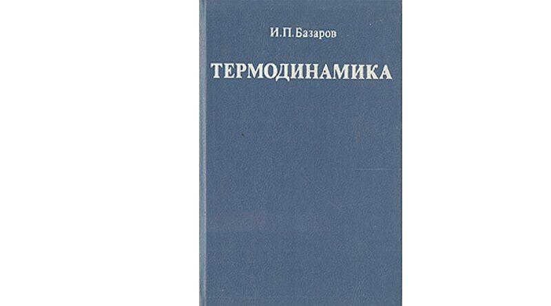 Термодинамика / И. П. Базаров. — 5-е изд. Скачать Учебник
