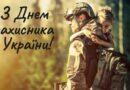 Привітання з Днем захисників і захисниць України. Адміністрація та профспілковий комітет ВП ЮУАЕС