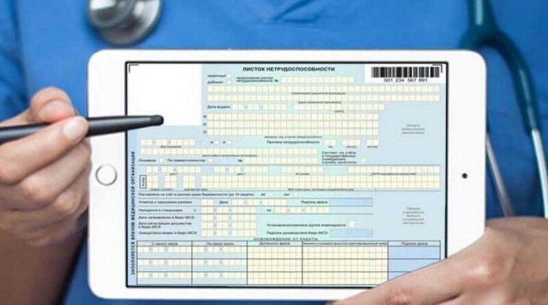 Украина с сегодняшнего дня полностью переходит на электронные больничные