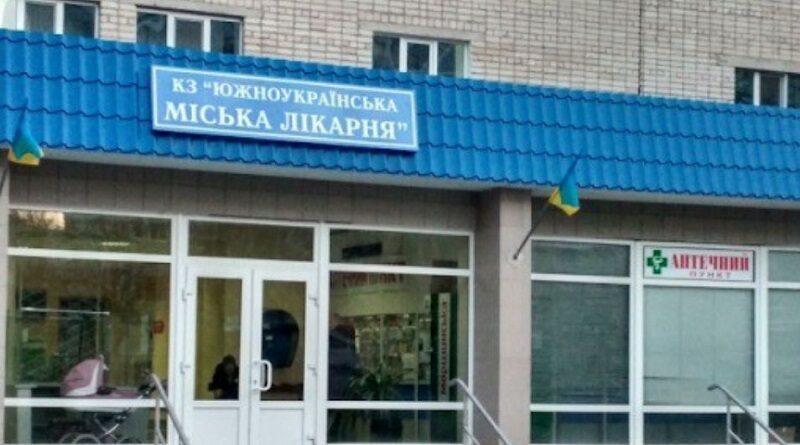 Южноукраїнськ - ХВОРІ НА COVID-19 ОТРИМУЮТЬ СТАЦІОНАРНУ МЕДИЧНУ ДОПОМОГУ У МІСЬКІЙ ЛІКАРНІ