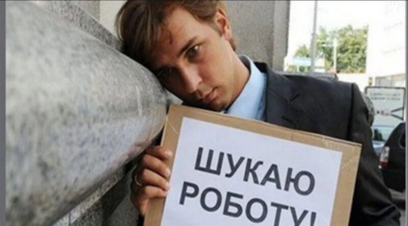 Украинцев скоро начнут увольнять с работы: кому грозит сокращение