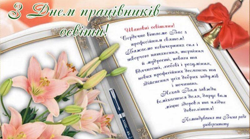 Шановні педагоги та вихователі! Від імені Южноукраїнської міської ради та її виконавчого комітету сердечно вітаю вас з професійним святом - Днем працівників освіти!